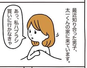 羞恥プレイも彼の趣味?人生初のヒョウ柄デビュー/あむ子の日常(3)