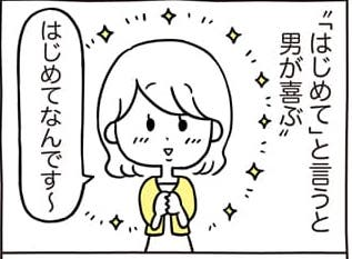 「ラブホなんて行ったことな~い」という女子に感じる怒り/あむ子の日常(6)
