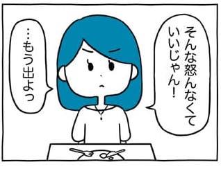 ケンカからの…!たまにはこんなSプレイありかもしれない…♡/あむ子の日常(8)