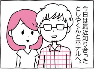 インテリ系セフレの攻略法はとにかく褒めること!?/あむ子の日常(10)