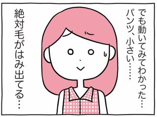 「毛はみ出てるよ…」セックス前の恥ずかしい出来事/あむ子の日常(17)