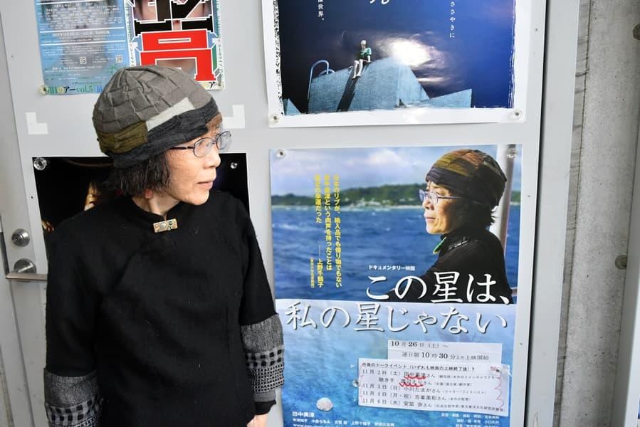 田中美津さん画像