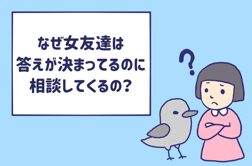 なぜ女友達は、答えが決まっているのに相談してくるのでしょうか?