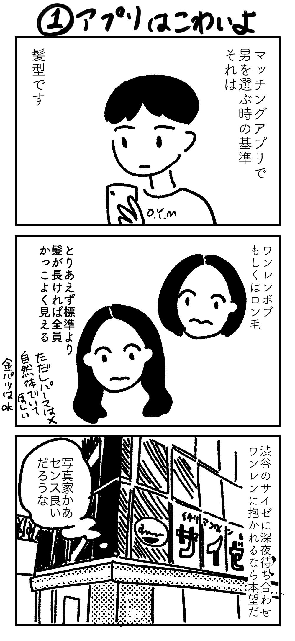 マンガ1ページ目