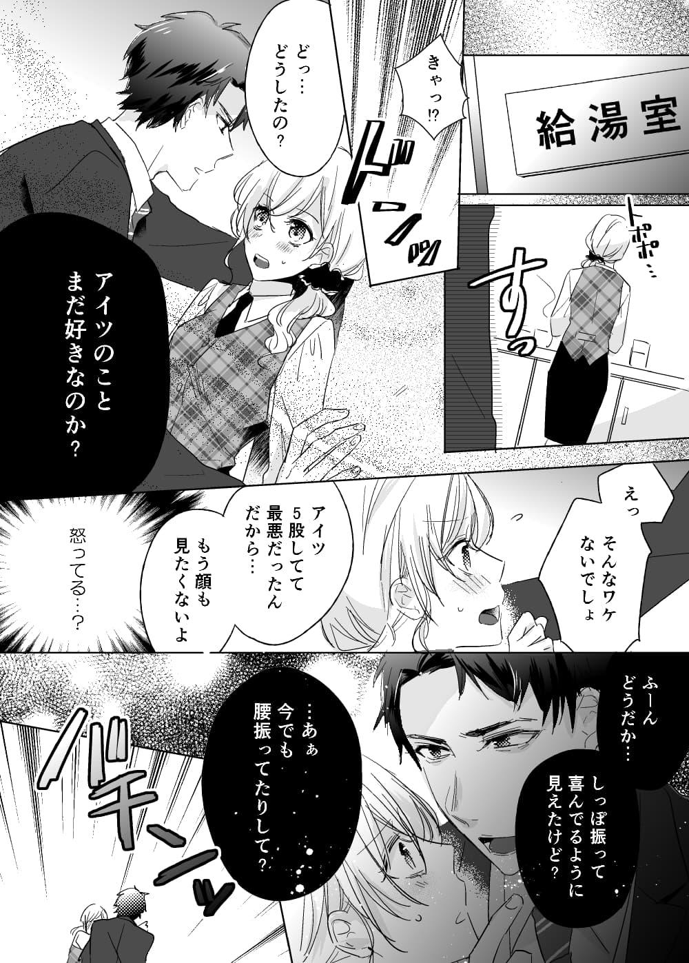 漫画「彼氏に〇〇がバレないようにセックス」