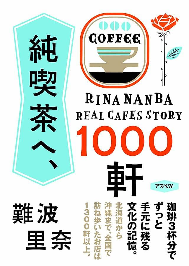 『純喫茶へ、1000軒』の書影