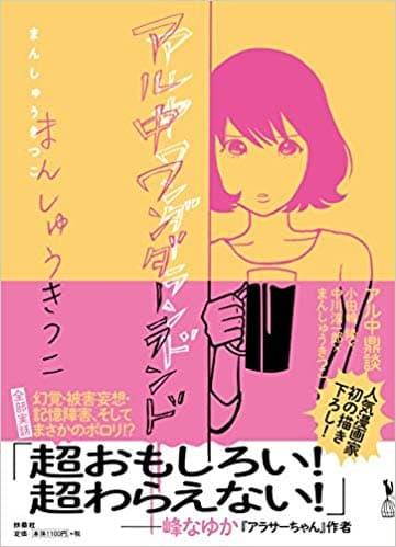 まんしゅうきつこ×田房永子対談 スピリチュアル