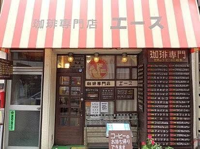 珈琲専門店エースの写真