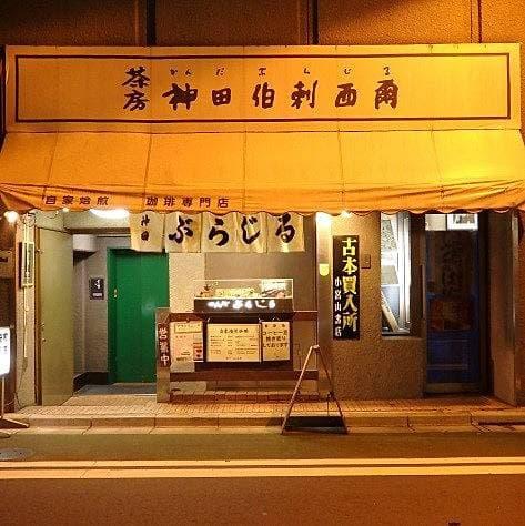 東京で美味しいコーヒーとしておすすめな神保町の純喫茶「神田伯剌西爾」