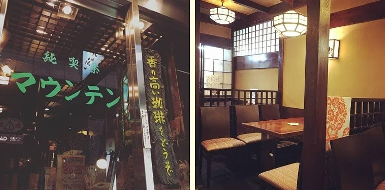 スカイツリーパフェのある浅草の喫茶店「純喫茶マウンテン」