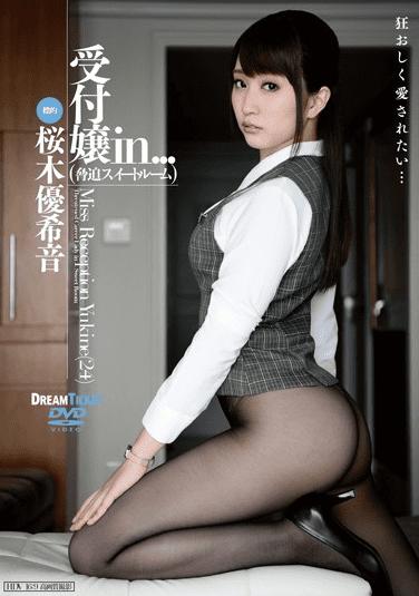 『受付嬢in… [脅迫スイートルーム] Miss Reception Yukine(24)』のパッケージ画像