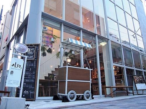 自由が丘×カレーと日本酒 Soup Stock Tokyo「おいしい教室」コラボ