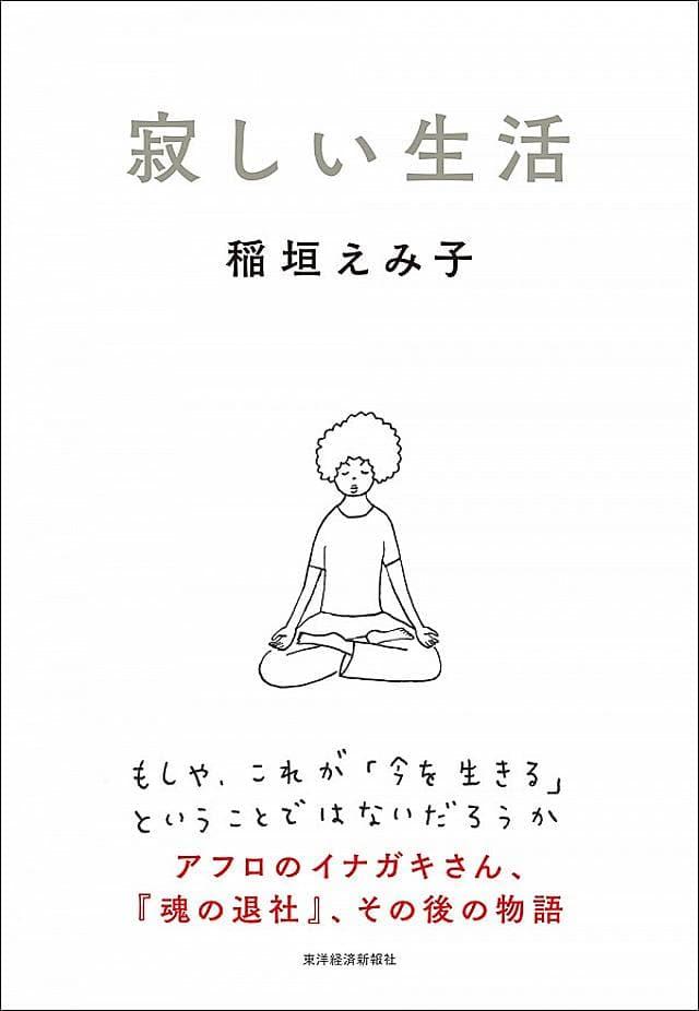 『寂しい生活』稲垣 えみ子(著)の書影