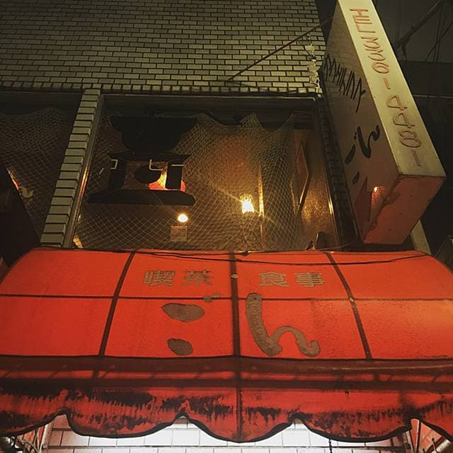 オムライスがおいしい高円寺の純喫茶「ごん」