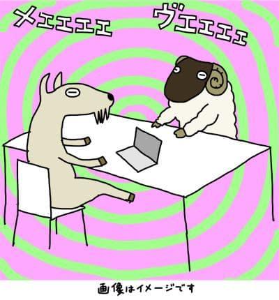 ヤギとヒツジの鳴き声の違いについて話して別れ話を避けるヤギとヒツジ