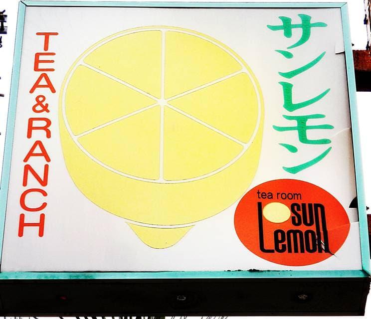 サンレモンの看板