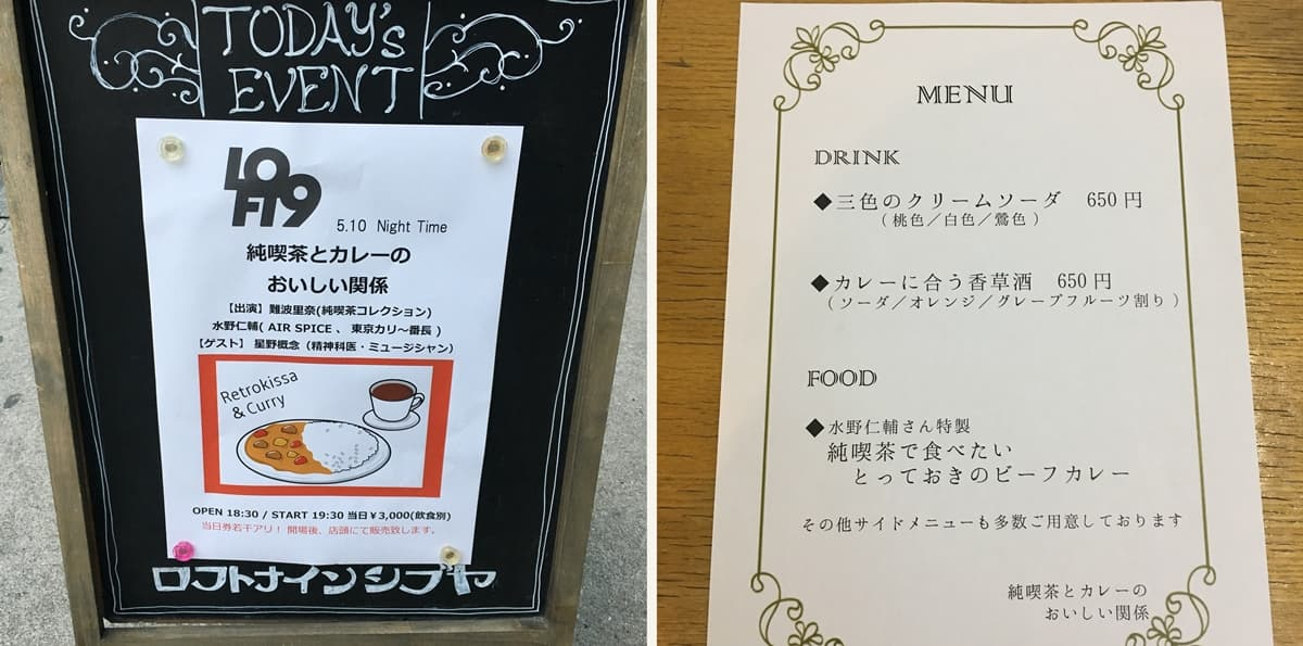 イベント「純喫茶とカレーのおいしい関係」の看板とメニュー表