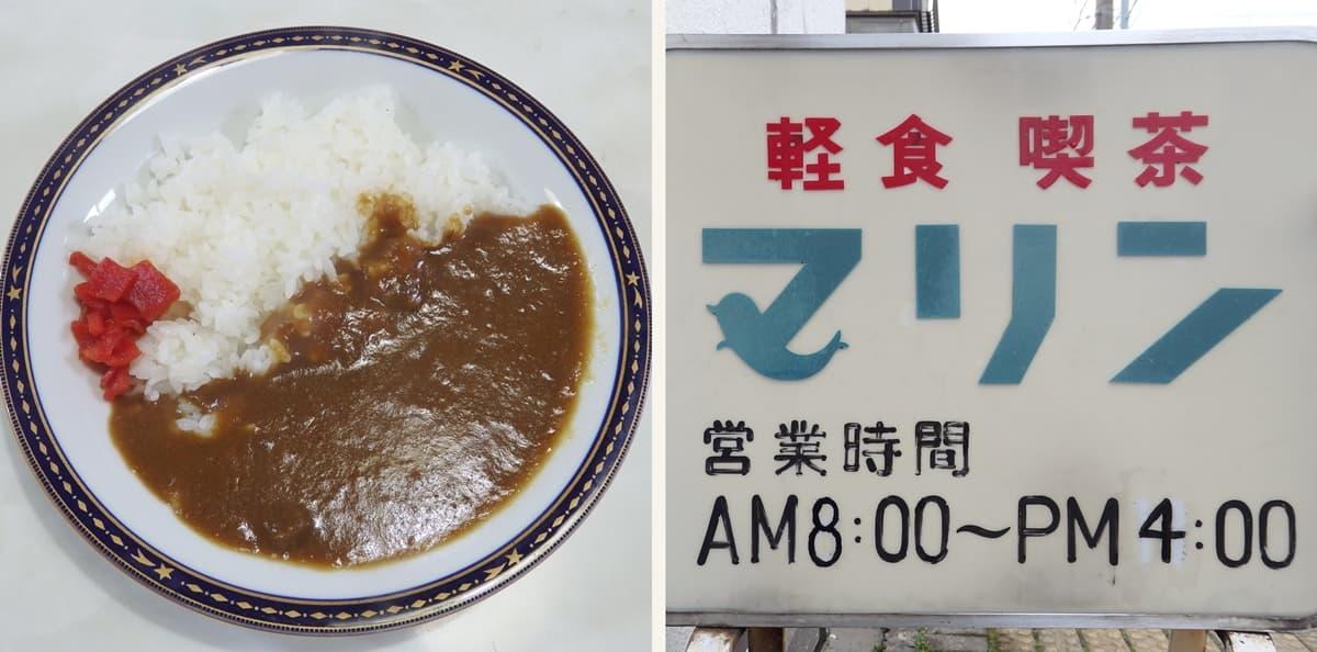 山形・酒田・マリン