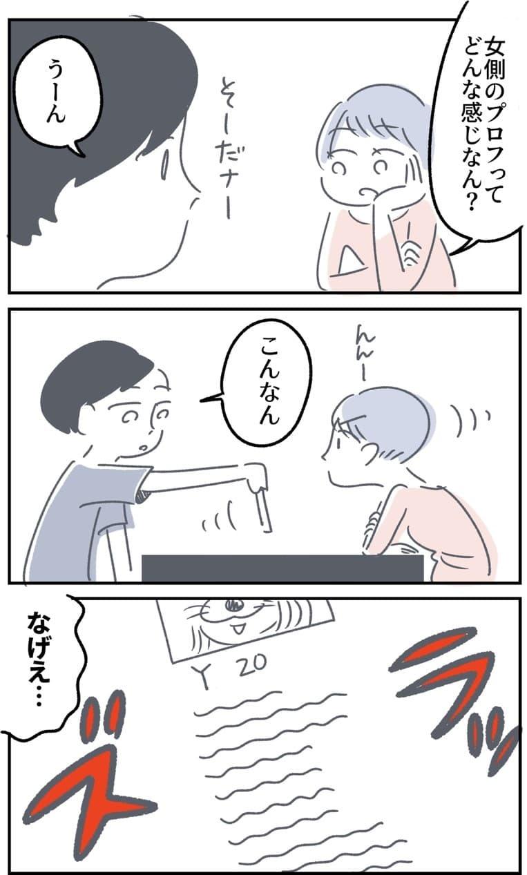 Tinderで出会えるプロフと顔写真を解説するoyumiさんのマンガ