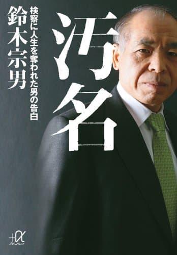 汚名-検察に人生を奪われた男の告白 (講談社+α文庫)の画像