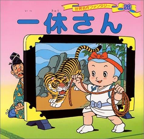 一休さん (世界名作ファンタジー28) の画像