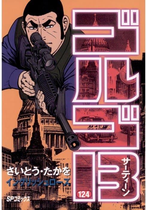 ゴルゴ13(124) (コミックス単行本)