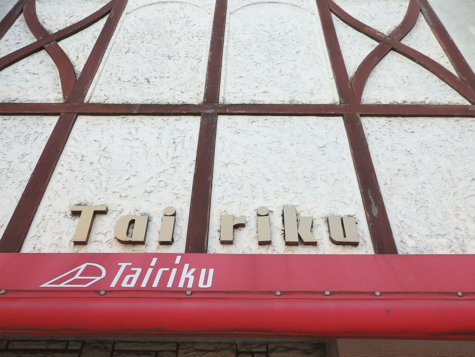 姫路駅近くの純喫茶「茶房大陸」の看板