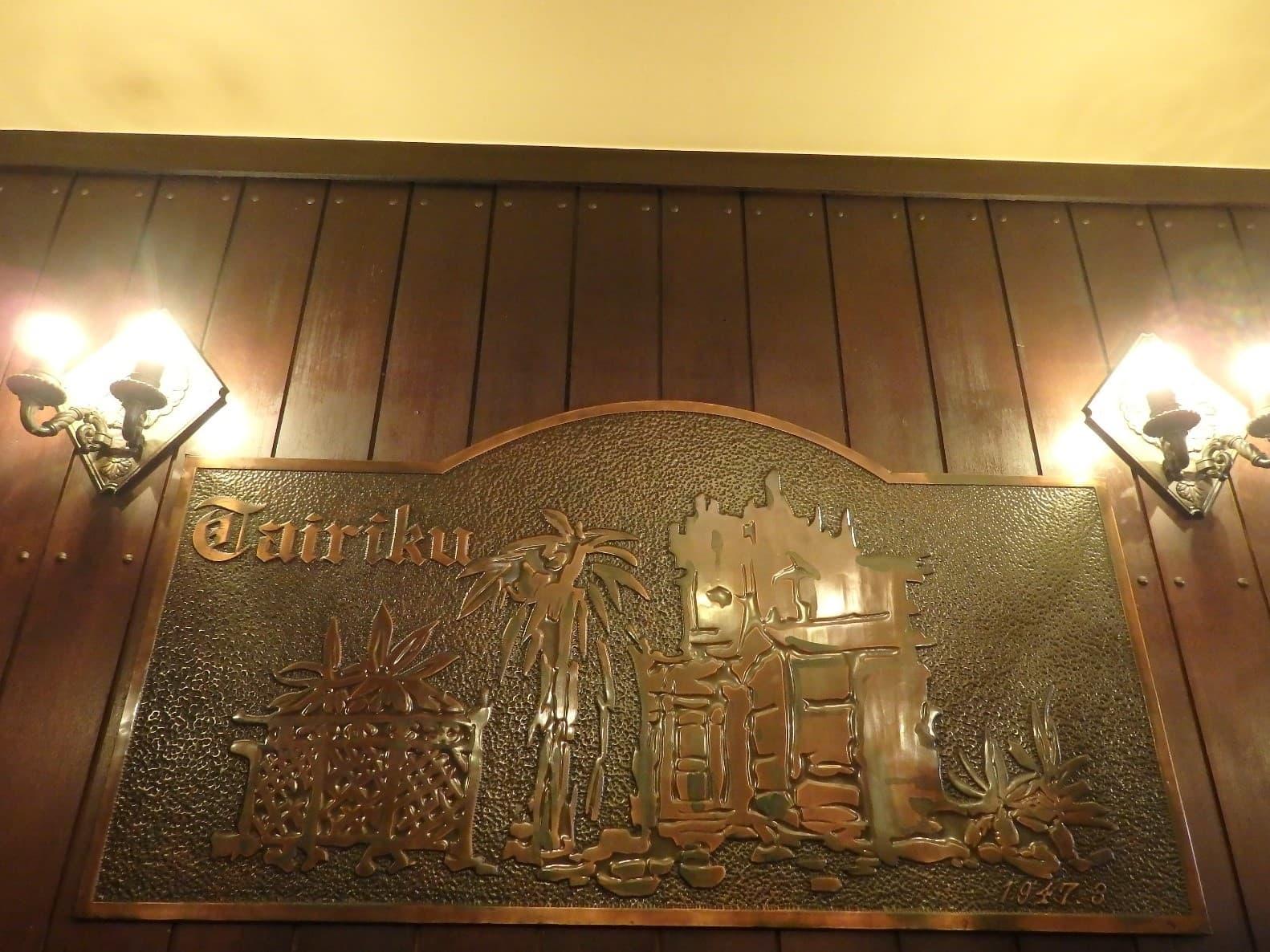 姫路駅近くの純喫茶「茶房大陸」の昔の外観を表現した銅板