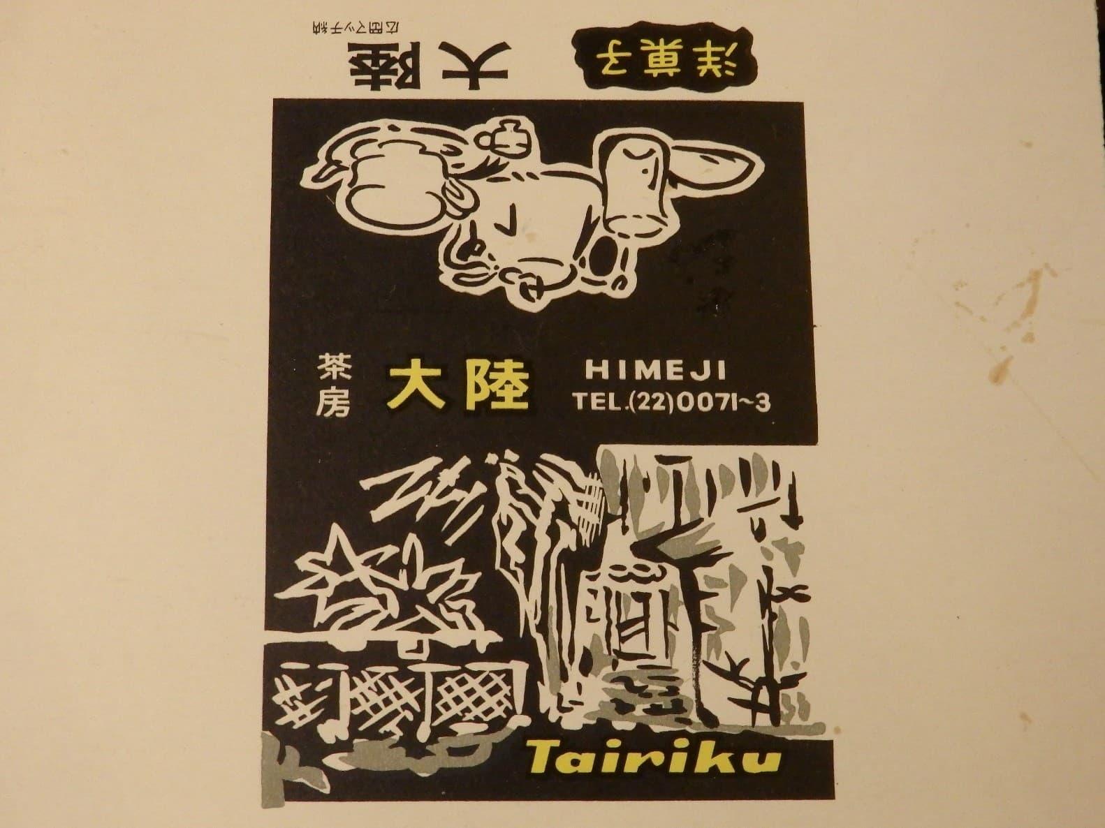 姫路駅近くの純喫茶「茶房大陸」のマッチ