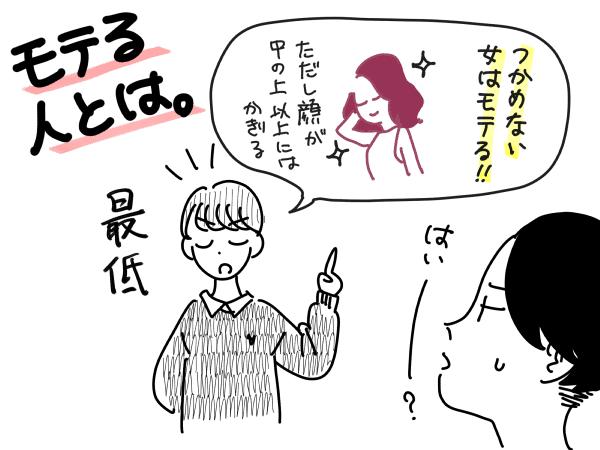 モテる人とはどんな人なのか説明するoyumiさんのイラスト