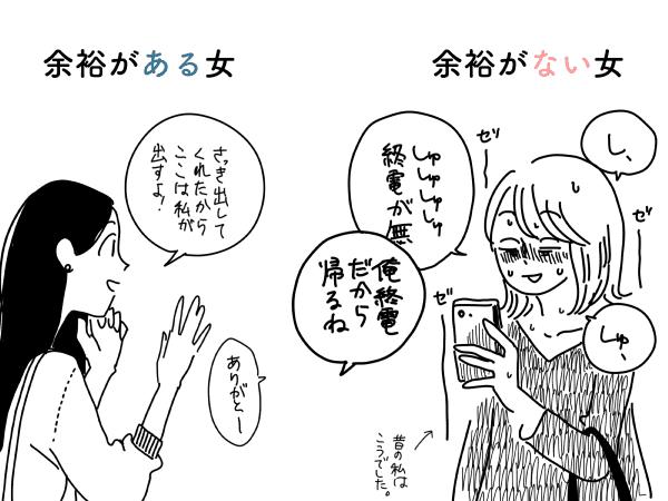 oyumiイラスト漫画