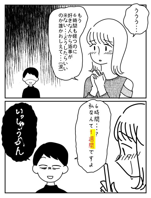 oyumiの恋愛相談の画像
