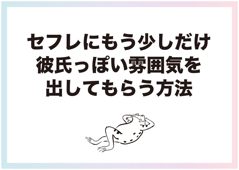 セフレがどうしたら彼氏っぽい雰囲気出してくれっかなーと考える蛙の画像