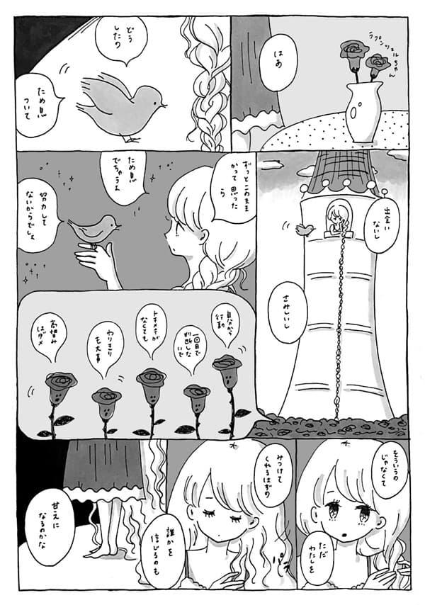 黄身子さんの漫画画像