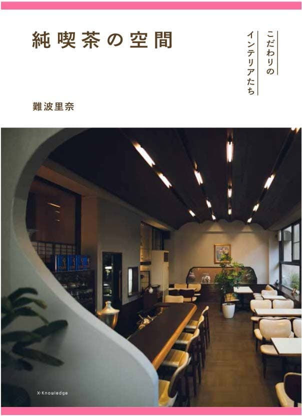 『純喫茶の空間 こだわりのインテリアたち』書影