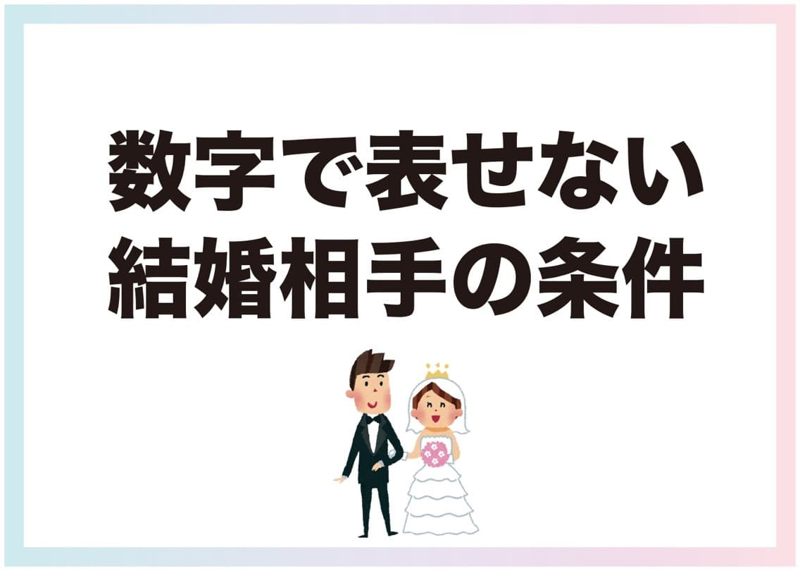 数字で表せない結婚相手の条件の画像