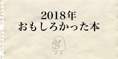 2018買ってよかった読んでよかったおすすめの本