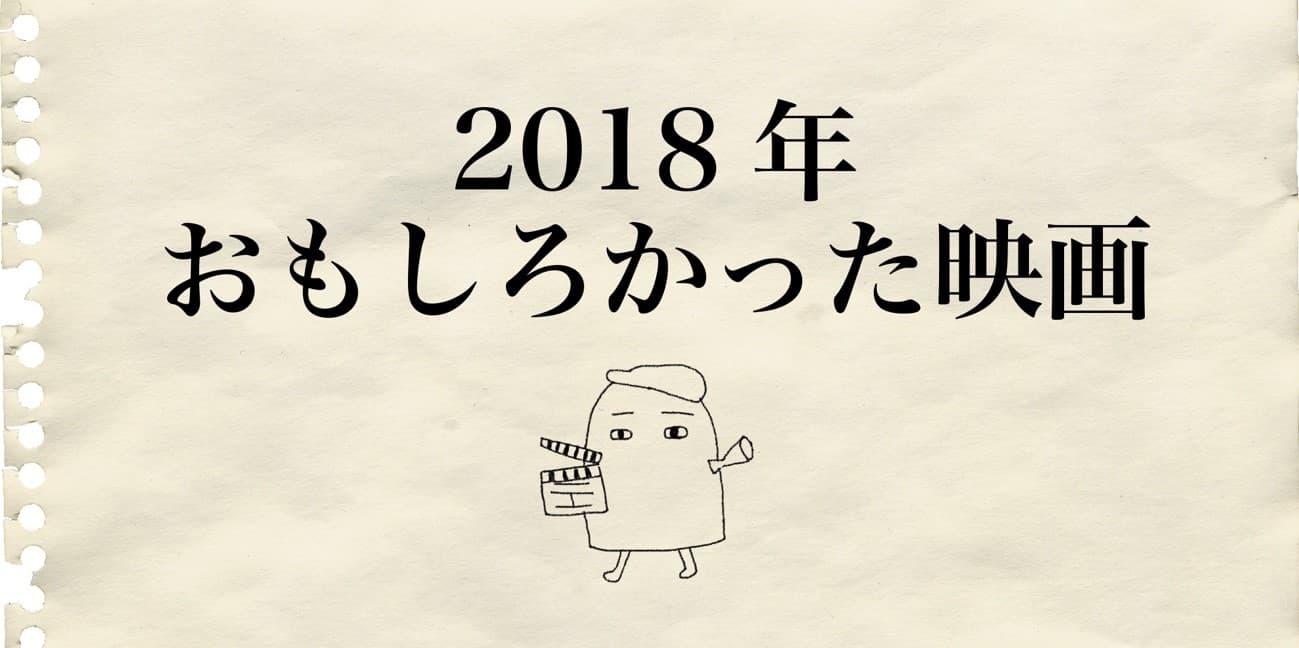 2018年面白かった映画まとめ