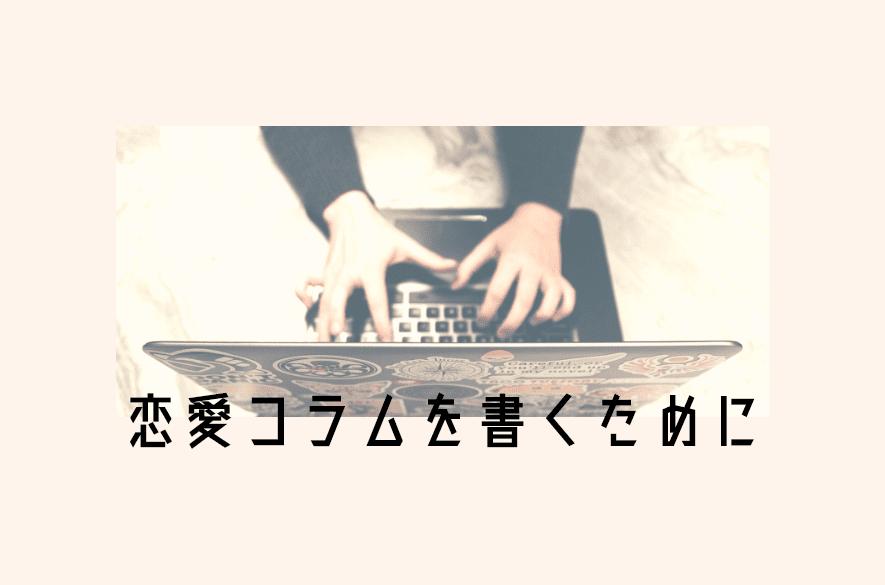 AMの2019年1月特集「恋愛コラムを書くために」イメージ画像