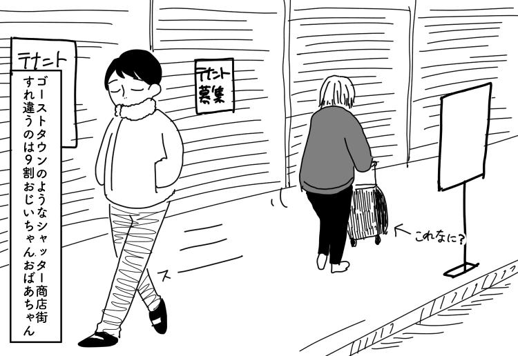 シャッター商店街ですれ違う若者とおばあちゃんのイラスト
