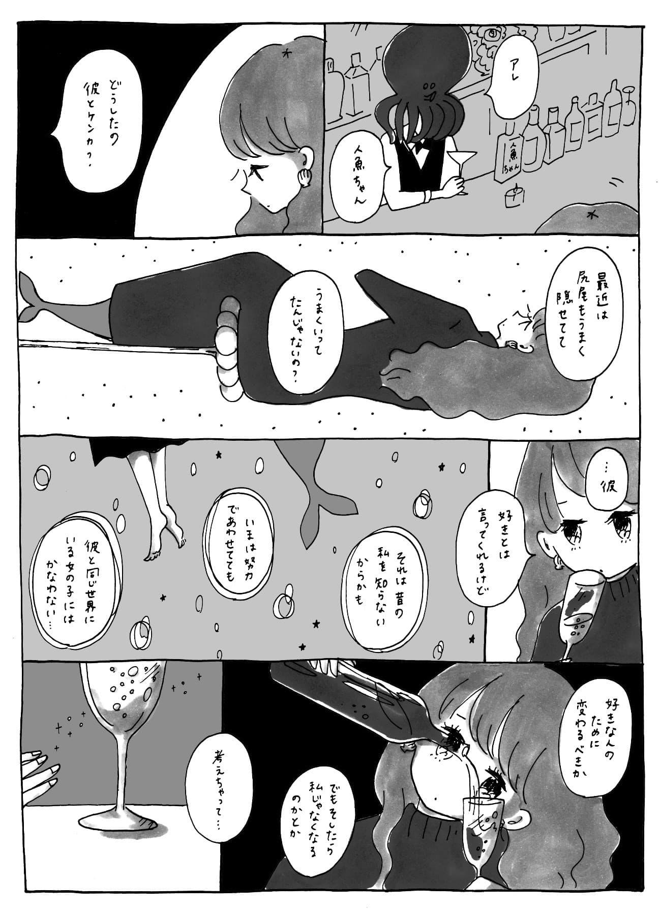 黄身子さんが描く人魚姫の漫画画像