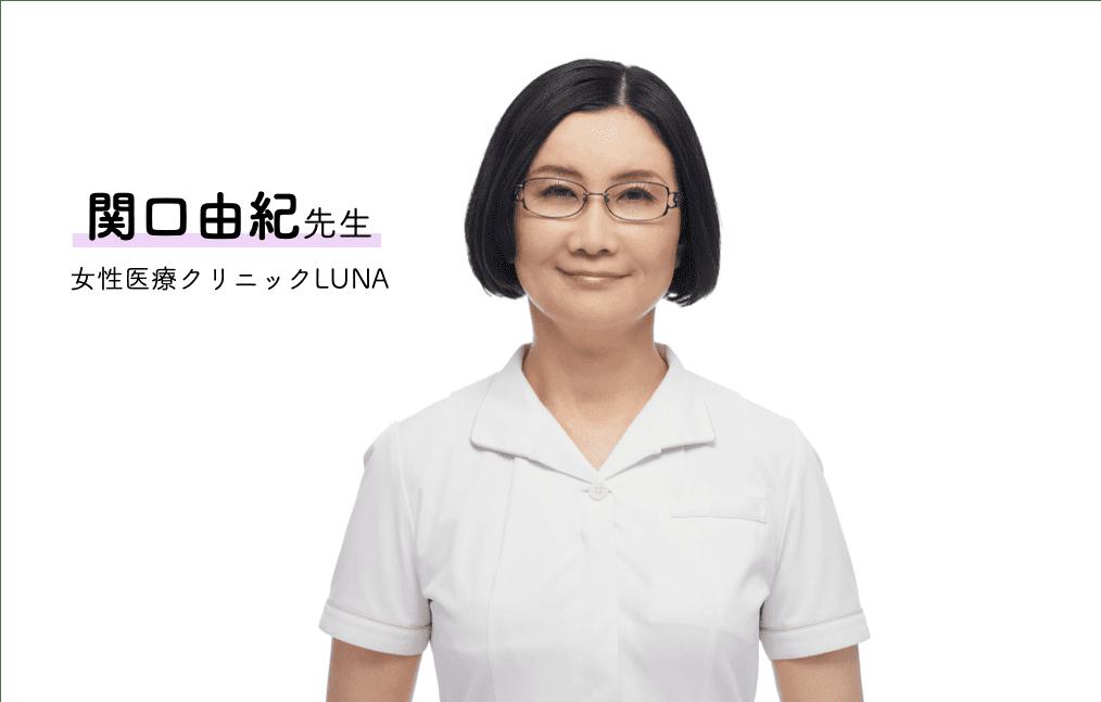 関口由紀先生の顔写真