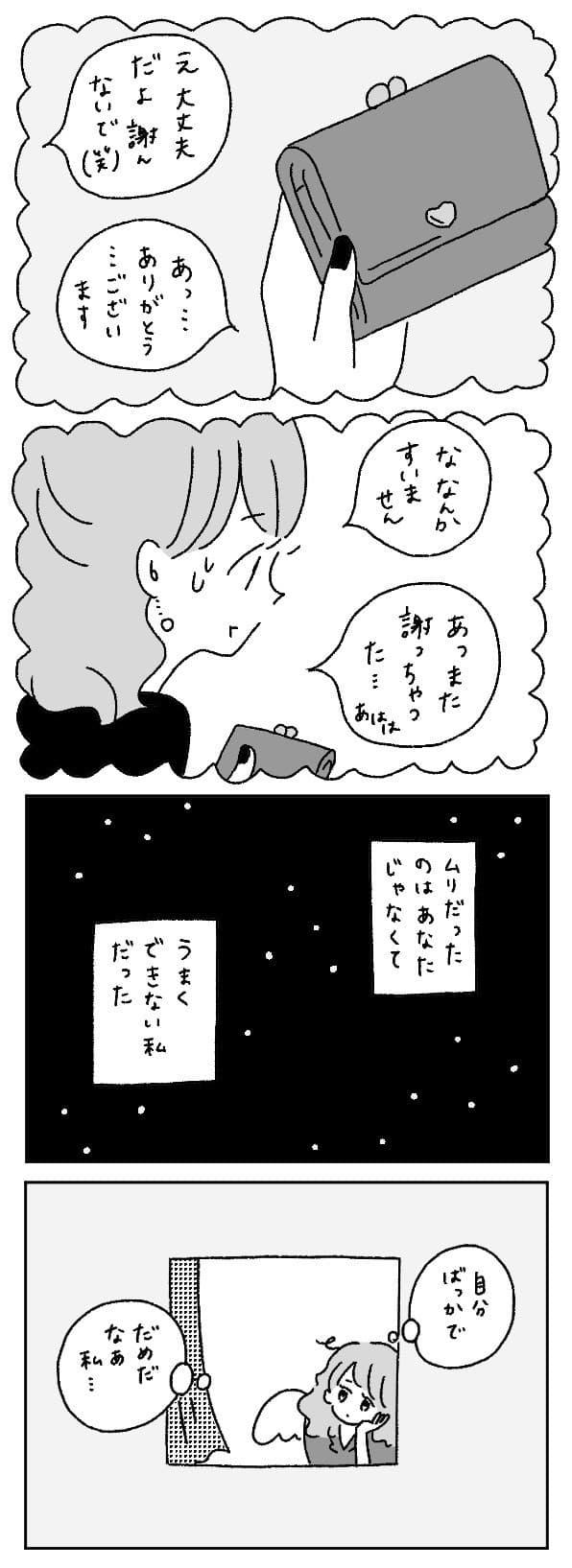 黄身子さんが描くエンジェルOLちゃんの漫画画像