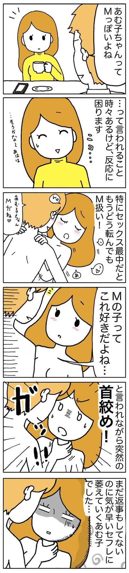 あむ子239話