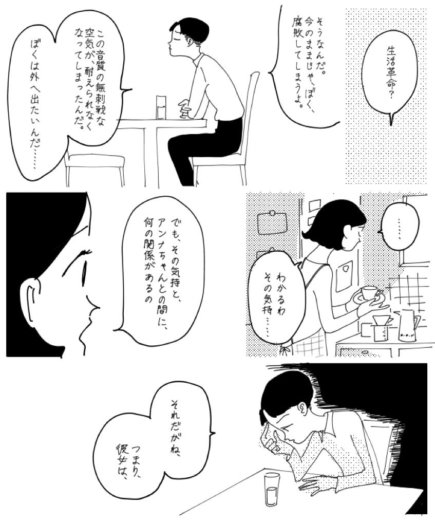 『コーヒーと恋愛』