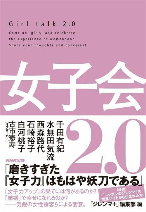 女子会 ジレンマ+編集部 NHK出版