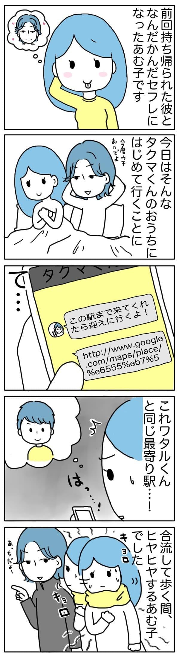 あむ子234話