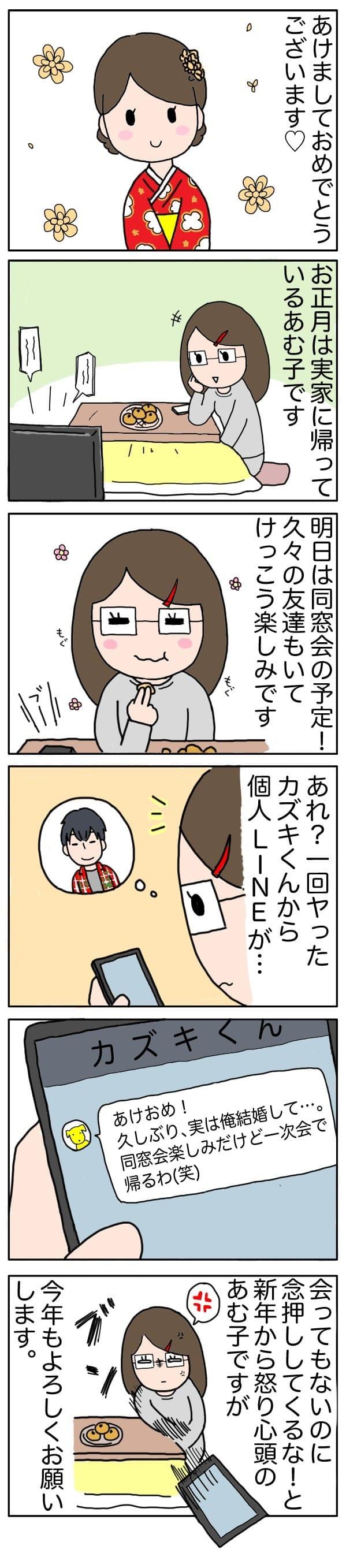 あむ子236話