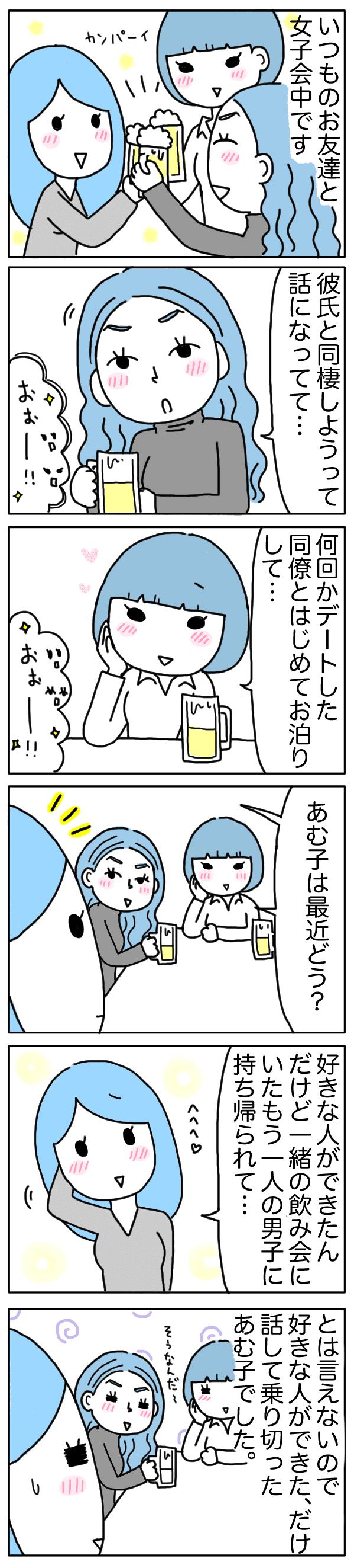 あむ子235話
