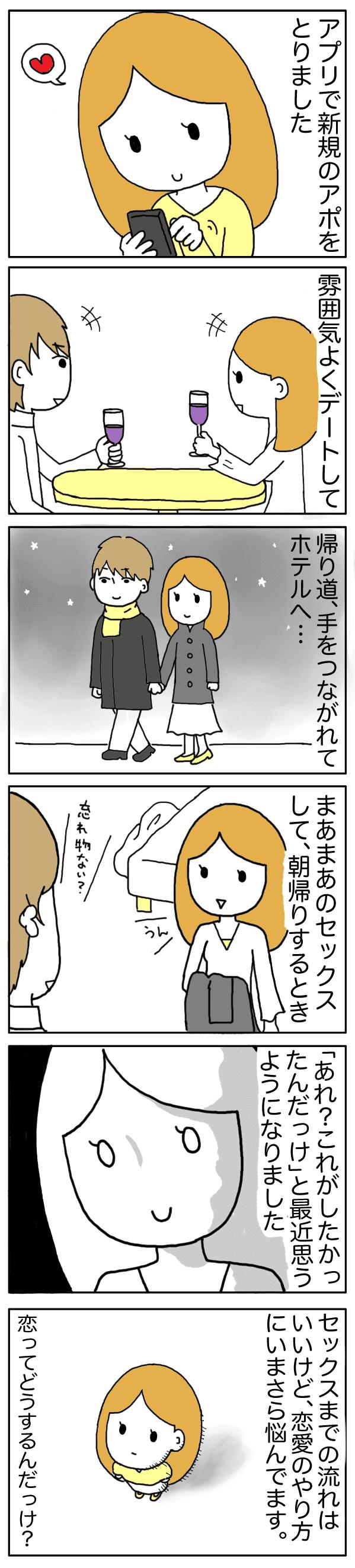 あむ子243話